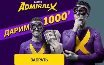 Казино в котором дают деньги за регистрацию 1000 электронная рулетка казино минск